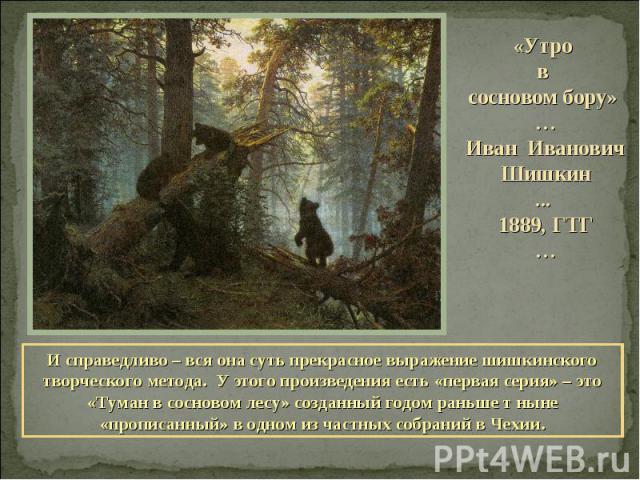 термобелья Преимущества савицкий константин картина утро в сосновом лесу чем