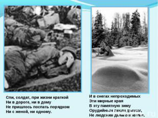 Спи, солдат, при жизни краткойНи в дороге, ни в домуНе пришлось поспать порядком