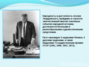 Народность и доступность поэзии Твардовского, правдиво и страстно запечатлевшей