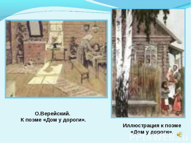 О.Верейский. К поэме «Дом у дороги».Иллюстрация к поэме«Дом у дороги».
