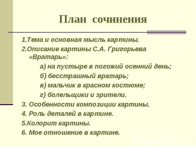 план сочинения по картине: