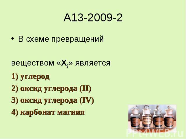 A13-2009-2В схеме