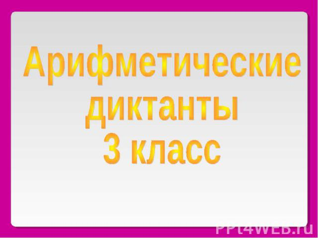 Презентация На Тему Русский Язык 3 Класс Диктанты