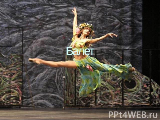 Презентацию по теме балет
