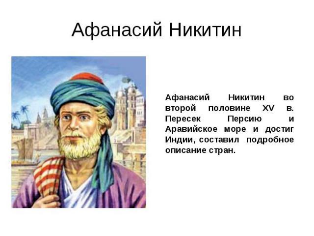 афанасий никитин что картинки