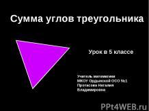 Сумма углов треугольника 5 класс