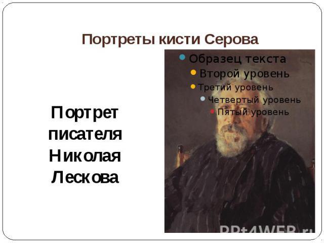 Портреты кисти СероваПортрет писателяНиколая Лескова