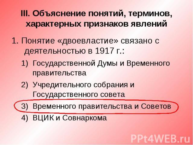 Понятие двоевластие связано с деятельностью в 1917 г