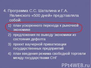 Программа 500 Дней Шаталина И Явлинского Предполагала - film-town