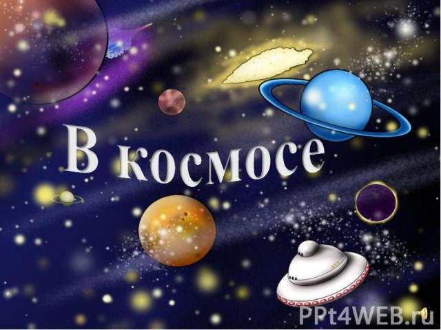 Скачать темы для powerpoint 2010 космос