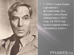 С 1910-х годов Борис сдружился с футуристами. Его первые стихи были напечатаны в