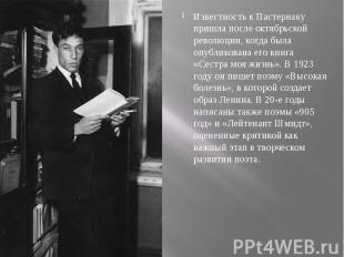 Известность к Пастернаку пришла после октябрьской революции, когда была опублико