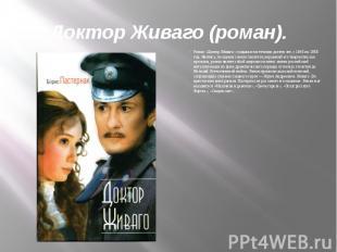 Доктор Живаго (роман).Роман «Доктор Живаго» создавался в течение десяти лет, с 1
