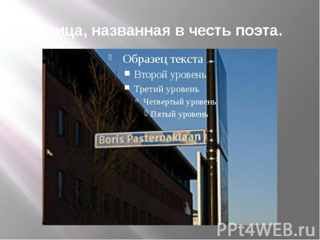 Улица, названная в честь поэта.