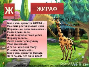 ЖИРАФМне очень нравится ЖИРАФ –Высокий рост и кроткий нрав.Жирафа – он ведь выше