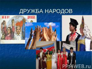 Дружба народов презентация