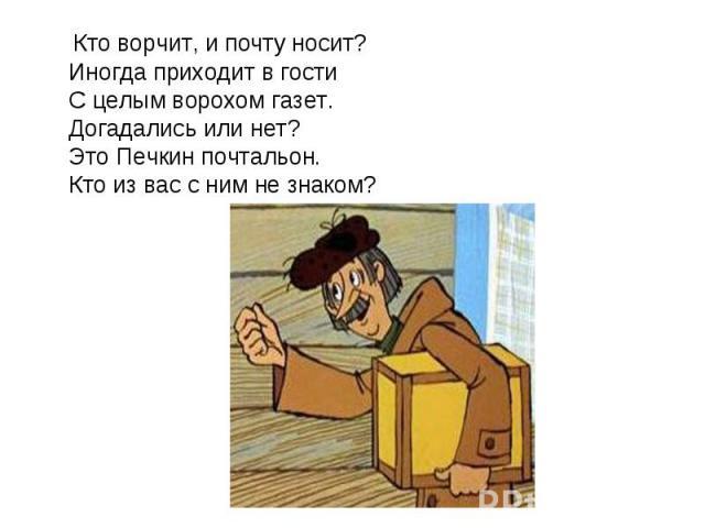 seksualnaya-zagadka-pro-pochtovuyu-marku