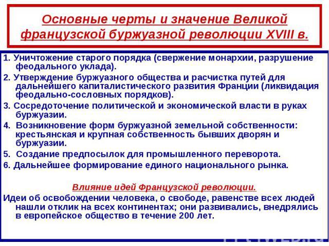 2) реформы и реформаторы