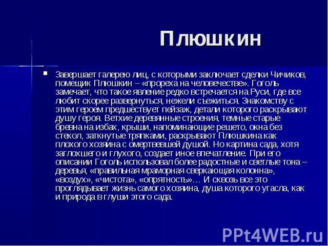 Особенности повести Н. В. Гоголя «Нос»