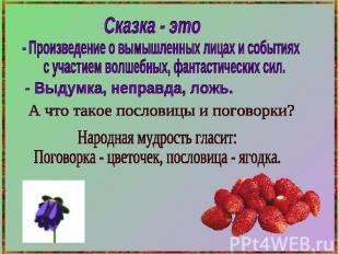 сочинение на тему мудрость русских пословиц