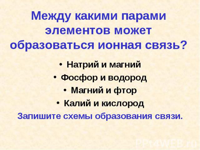 Натрий и магнийФосфор и