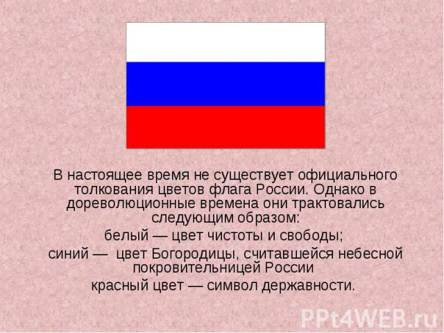 Презентация по флагу россии