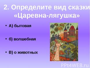 отоговый тест по творчеству а с пушкина ответы