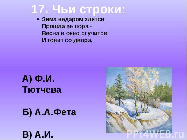 анализ стиха но. белого весна