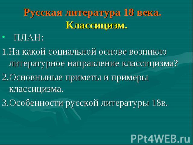 Русский классицизм схема
