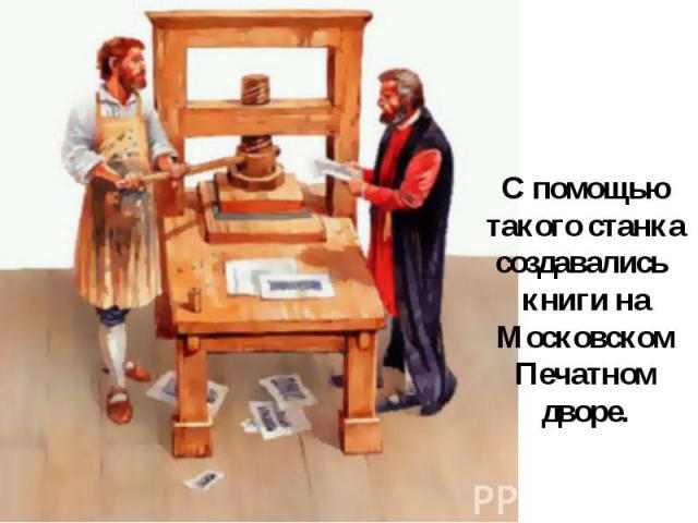 Работы связанные с печатанием