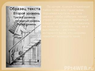 По ночам Ксения Блаженная тайно помогала строителям, поднимая кирпичи на леса це