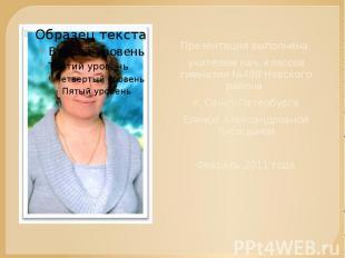 Презентация выполнена учителем нач. классов гимназии №498 Невского района г. Сан