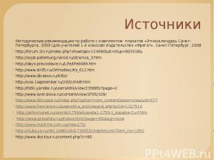 ИсточникиМетодические рекомендации по работе с комплектом плакатов «Этнокалендар