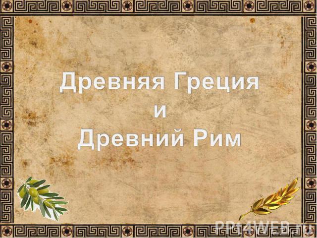Древний тармашев корпорация читать онлайн