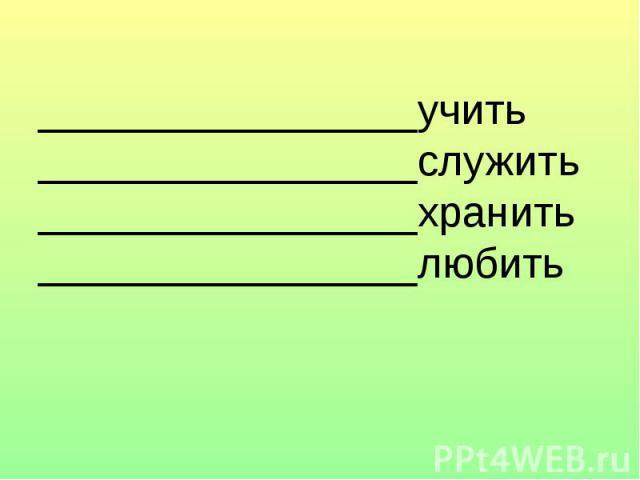 Английские пословицы учить