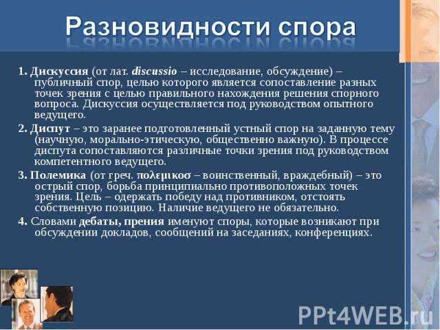 publichnoe-obsuzhdenie-spornih-voprosov