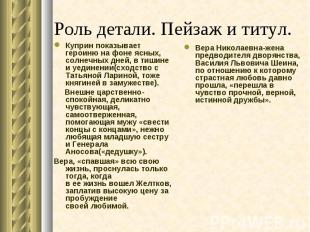 Презентация О Любви С Музыкой