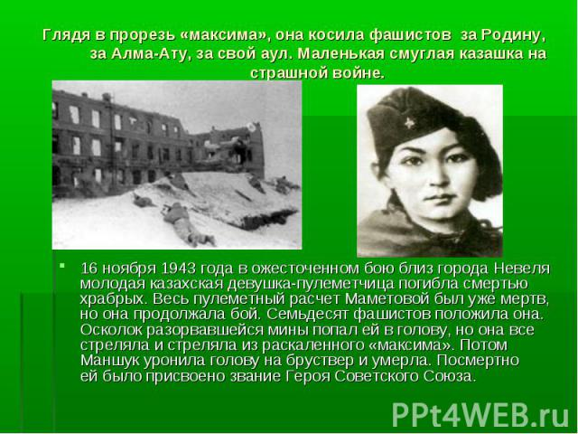 Алия Молдагулова И Маншук Маметова Реферат