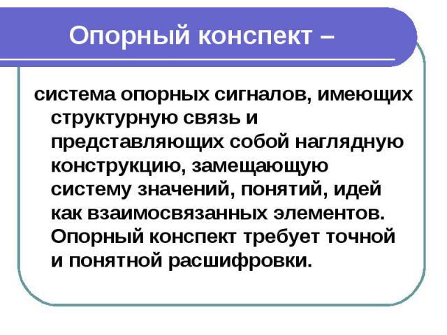 sistema-opornih-konspektov