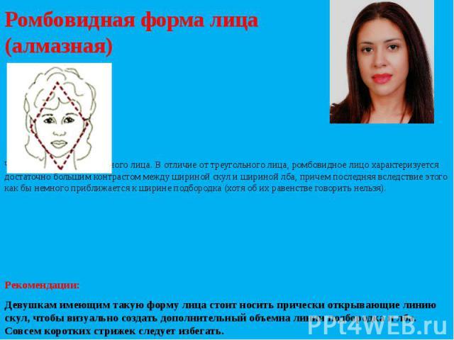 коррекция сердцеобразная формы лица с помощью прически фото