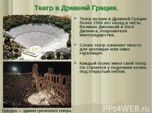 Презентацию тему древнегреческий театр на