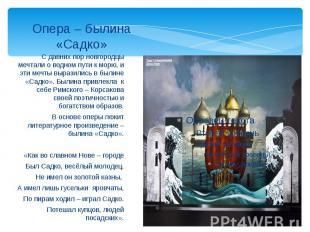 Опера – былина «Садко» С давних пор новгородцы мечтали о водном пути к морю, и э