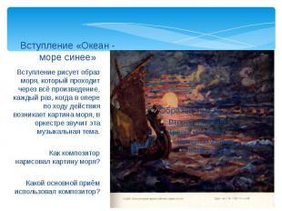 Вступление «Океан - море синее» Вступление рисует образ моря, который проходит ч