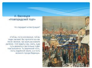 А. Васнецов «Новгородский торг» Что передаёт иллюстрация?«Гой вы, гости иноземны
