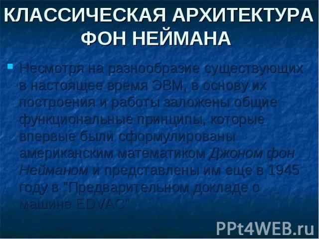 КЛАССИЧЕСКАЯ АРХИТЕКТУРА ФОН