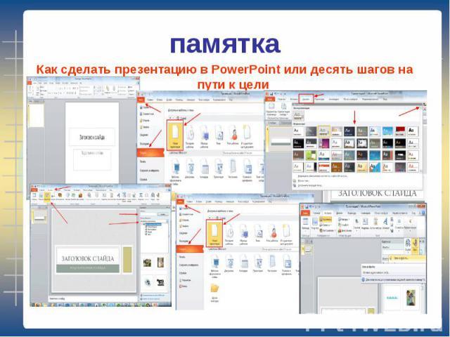 Как сделать презентацию для сайта