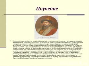Поучение Поучение - разновидность жанра древнерусского красноречия.