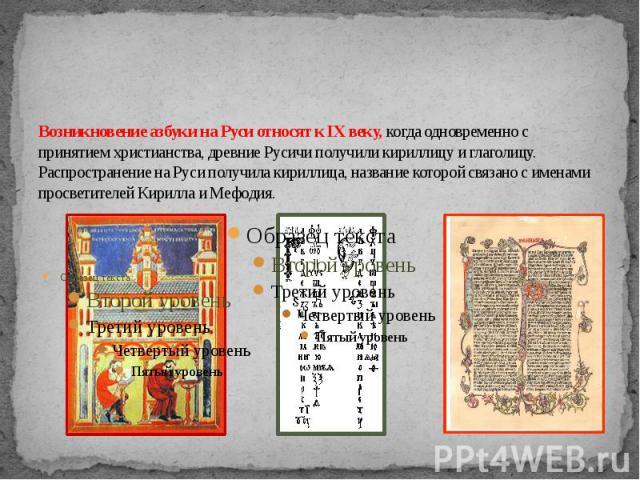 Русская письменность что с ней связано