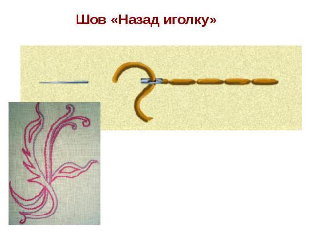 Вышивание швом за иголкой