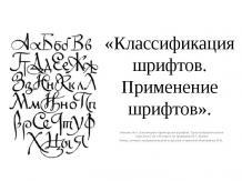 Классификация шрифтов. Применение шрифтов